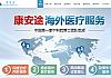 1200万元,东方富海投资跨境医疗平台康安途