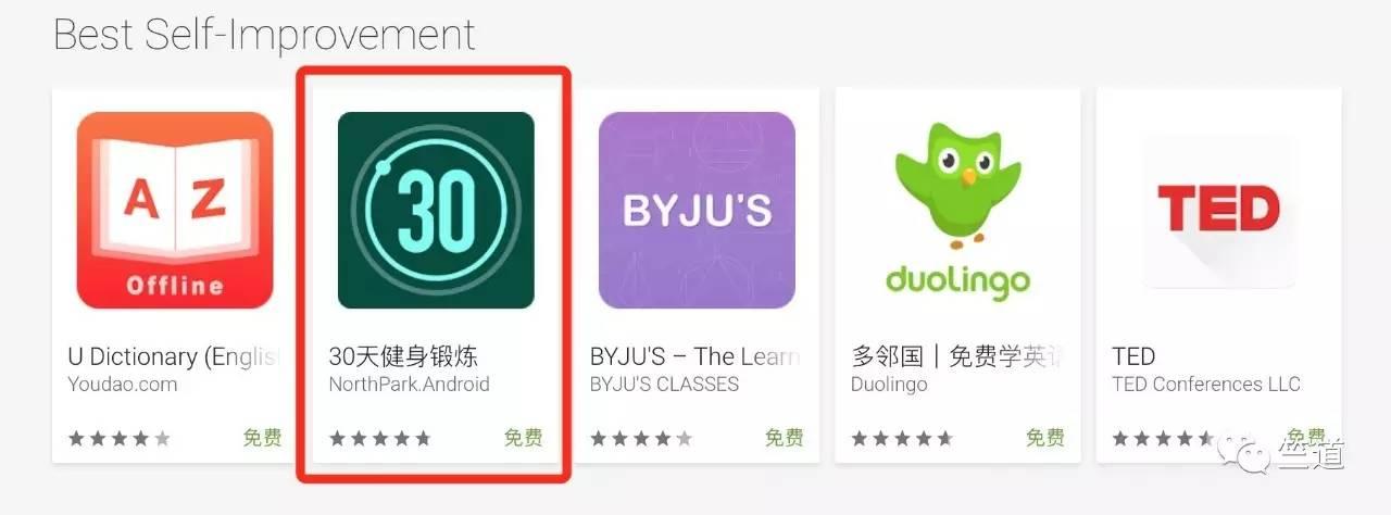 印度Google Play年度最佳应用排行,这5款中国APP上榜-竺道